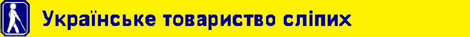 Українське товариство сліпих
