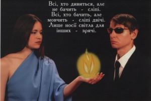 Всі, хто дивиться, але не бачить – сліпі. Всі, хто бачить, але мовчить – сліпі вдвічі. Лише носії світла для інших – зрячі.