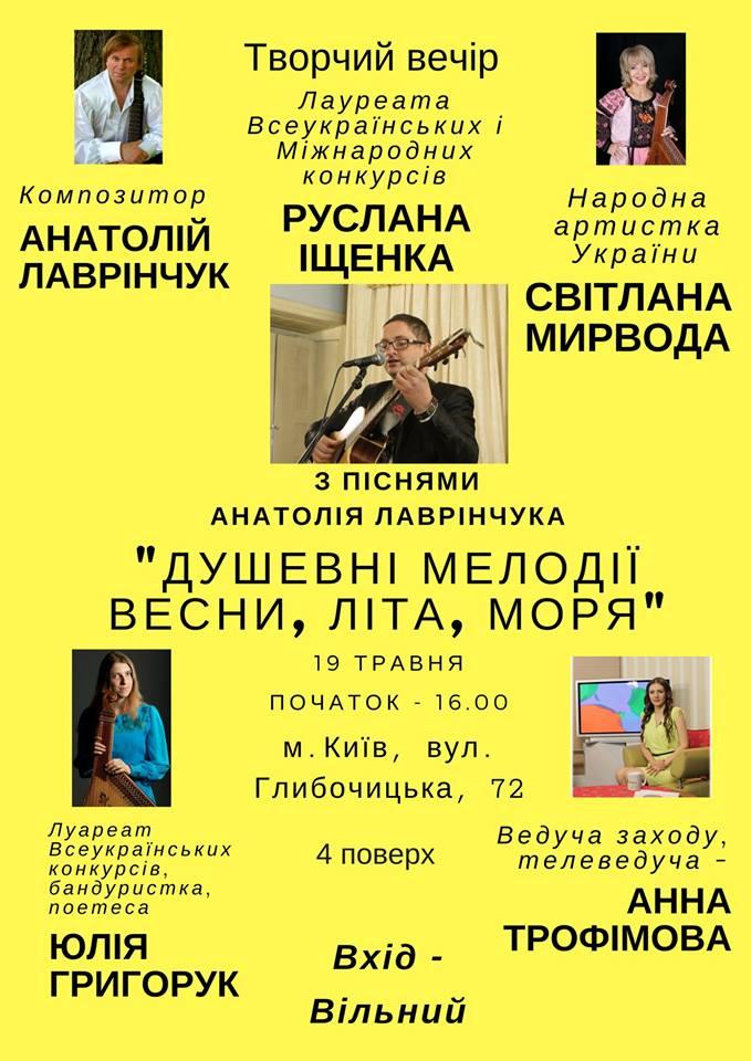 Творчий вечір Руслана Іщенка